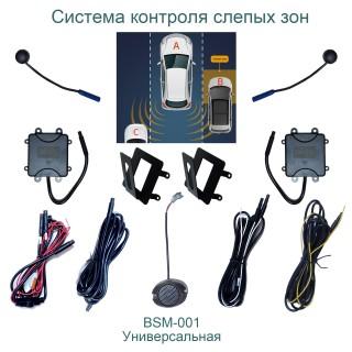 Система контроля слепых зон Roximo универсальная