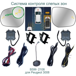 Система контроля слепых зон Roximo BSM-2108 для Peugeot 3008