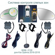 Система контроля слепых зон Roximo BSM-2130 для Kia Optima 4, 2016