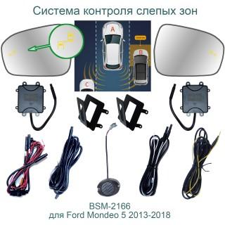 Система контроля слепых зон Roximo BSM-2166 для FordMondeo5