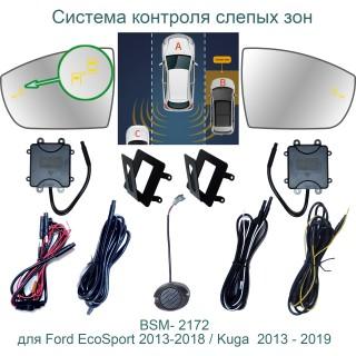 Система контроля слепых зон Roximo BSM-2172 для Ford Kuga 2, EcoSport, C-MAX 2, Galaxy 2