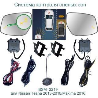 Система контроля слепых зон Roximo BSM-2219 для Nissan Teana 2013-2018